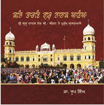 Picture of Kal Taaran Gur Nanak Aaya…