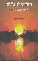 Picture of Bhavikh De Waris Te Hor Kahanian