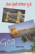 Picture of Goa-Mumbai Via U.K.