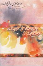 Picture of Kagaz Te Canvas Ton Pehlan