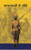Picture of Saragarhi De Hero