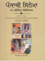 Picture of Punjabi Cinema Da Sachitar Itehas -Part 1(1935-1985)