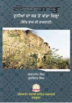 Picture of Lohgarh: Duniya Da Sab To Vadha Killa