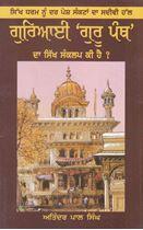 """Picture of Guriyaie """"Guru Panth"""" Da Sikh Sankalp Ki Hai"""