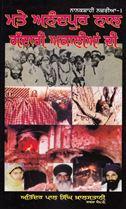 Picture of Mate Anandpur Nal Gaddari Akalia Dee