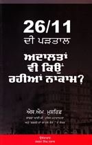 Picture of 26/11 Di Parhtaal: Adaltan Vi Kiyo Rahiyan Nakam?