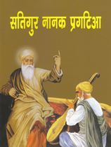 Picture of Satgur Nanak Pragteya