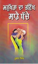 Picture of Manukhta Da Bhavikh: Saade Bachche