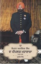 Picture of Captain Amarinder Singh: The People's Maharaja