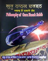 Picture of Guru Nanak Darshan: Rabab Ton Nagare Tak