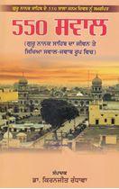Picture of 550 Sawaal: Guru Nanak Sahib Da Jiwan Te Sikhiaa Sawaal-Jawaab Roop Vich