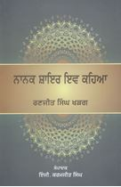 Picture of Nanak Shayar Iv Kehia