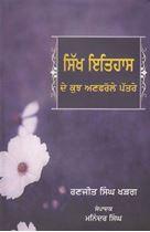 Picture of Sikh Itihas De Kujh Anfarole Patre