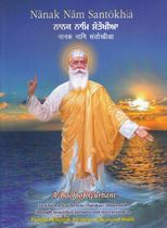 Picture of Nanak Nam Santokhia