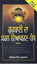 Picture of Gurbani Da Saral Viakarn-Bodh (2 Vols.)