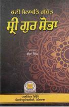 Picture of Kavi Senapati Rachit: Sri Gur Sobha