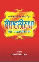 Picture of Bansavalinama Dasan Patshaian ka