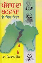Picture of Punjab Da Batwara Te Sikh Neta