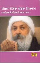 Picture of Hasiba Kheliba Dhariba Dhayanam