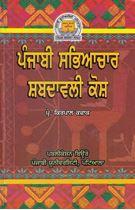 Picture of Punjabi Sabhyachar Shabdawali Kosh