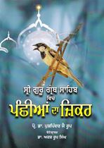 Picture of Sri Guru Granth Sahib Vich Panchhian Da Zikar