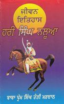 Picture of Jiwan Itihas Hari Singh Nalwa