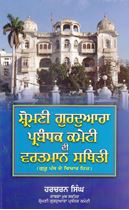 Picture of Shiromani Gurdwara Parbandhak Committee Di Vartman Sthiti