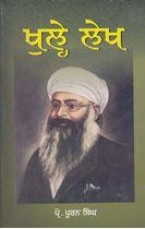 Picture of Khule Lekh