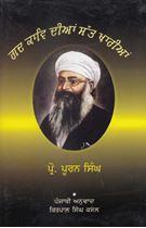 Picture of Gad Kaav Dian Satt Kharian