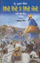 Picture of Sikhi Sokhi Te Sikhi Aaukhi Ate Hor Lekh