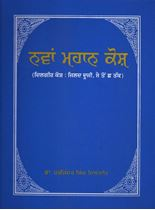 Picture of Nawan Mahan Kosh (Dilgeer Kosh) Vol 2