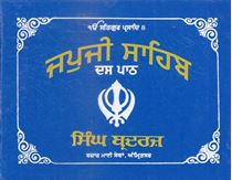 Picture of Japji Sahib Pothi 10 Path (Size 185mm x 137mm, Rexine binding)