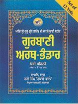 Picture of Gurbani Arth-Bhandar (12 Vols.)