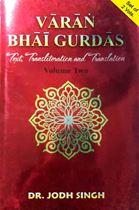Picture of Varan Bhai Gurdas 2 vols.