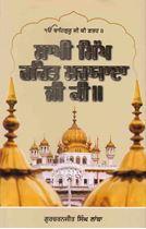 Picture of Sakhi Sikh Rehat Maryada Ji Ki