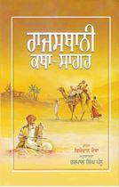Picture of Rajasthani Katha-Sagar