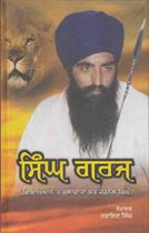 Picture of Singh Garj