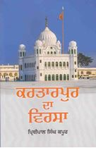 Picture of Kartarpur Da Virsa