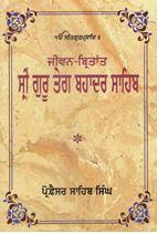 Picture of Jiwan Birtant Sri Guru Teg Bahadur Ji