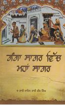 Picture of Ganga Sagar Vich Maha Sagar