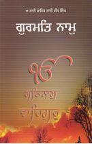 Picture of Gurmat Naam