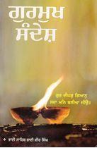Picture of Gurmukh Sandesh