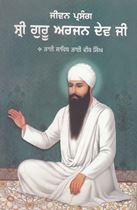Picture of Jiwan Parsang Sahib Sri Guru Arjan Dev Ji