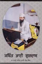 Picture of Kabit Bhai Gurdas