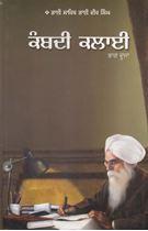Picture of Kambdi Kalai (Vol.2)