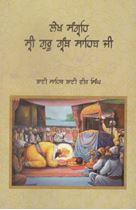 Picture of Lekh Sangreh Sri Guru Granth Sahib Ji