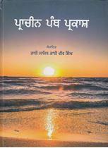 Picture of Prachin Panth Prakash