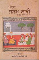 Picture of Puratan Janam Sakhi Sri Guru Nanak Dev Ji