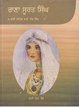 Picture of Rana Surat Singh