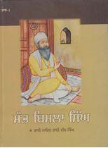 Picture of Sant Bimla Singh (Vol. 1)